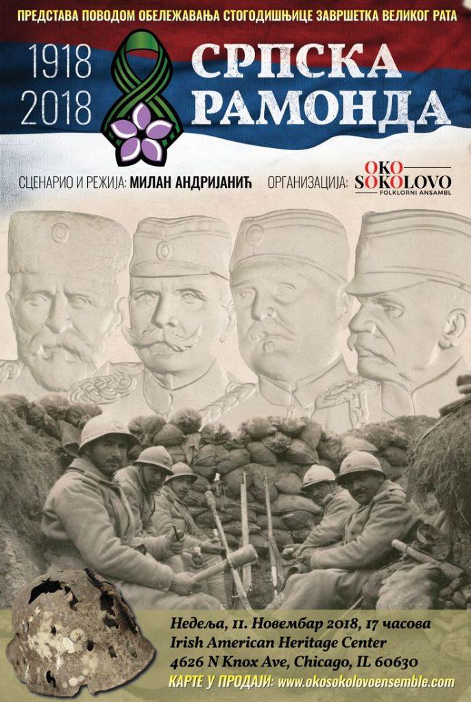 SRPSKA RAMONDA - PREDSTAVA POVODOM 100 GODIŠNJICE OD ZAVRŠETKA VELIKOG RATA @ Irish American Heritage Center