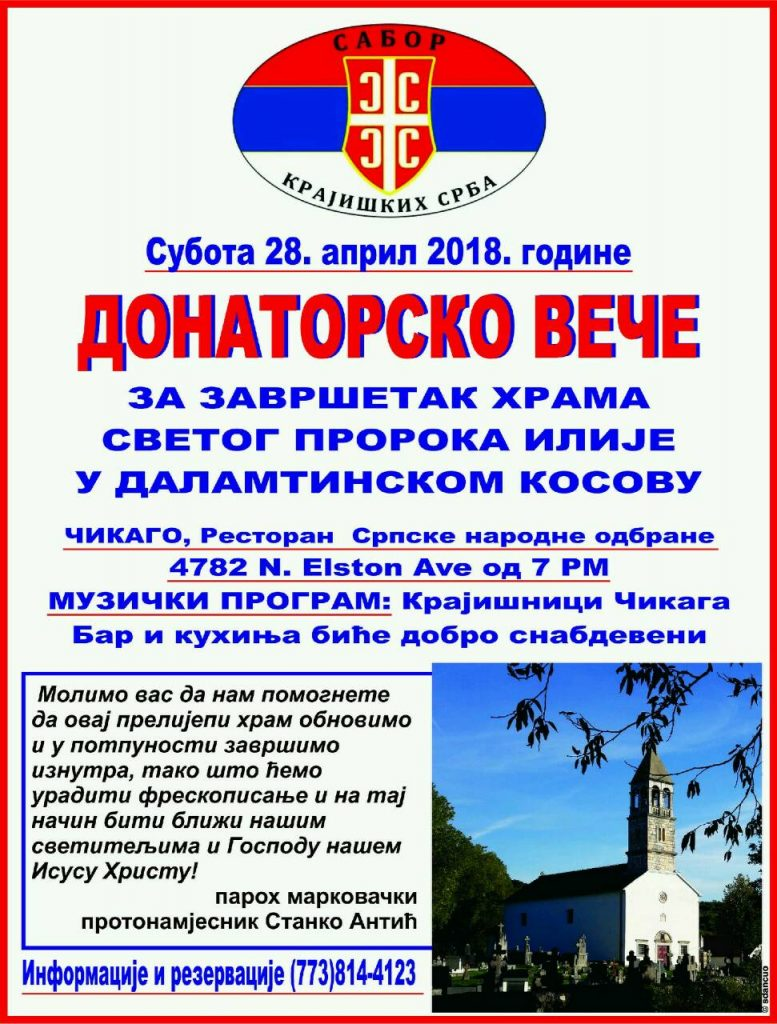 DONATORSKO VEĆE - SABOR KRAJIŠKIH SRBA @ Srpska Narodna Odbrana