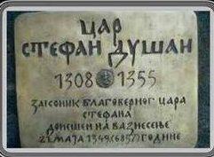 zakonik-1349-6857-cara-stefana-1308-1355