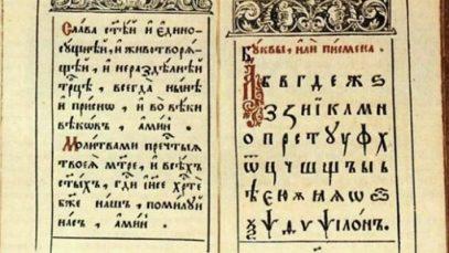 Prvi srpski bukvar Inoka Save (1)